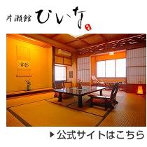 伊豆 温泉 片瀬館ひいな 公式サイトはこちら